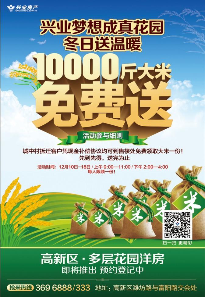 即日起,分享活动海报5天以上即可于12月17日上午至兴业梦想成真花园售